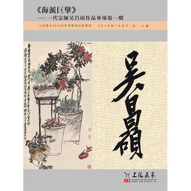 《海派巨擘》—一代宗师吴昌硕作品专场 第一期