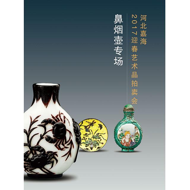 河北嘉海2017迎春艺术品拍卖会——鼻烟壶专场