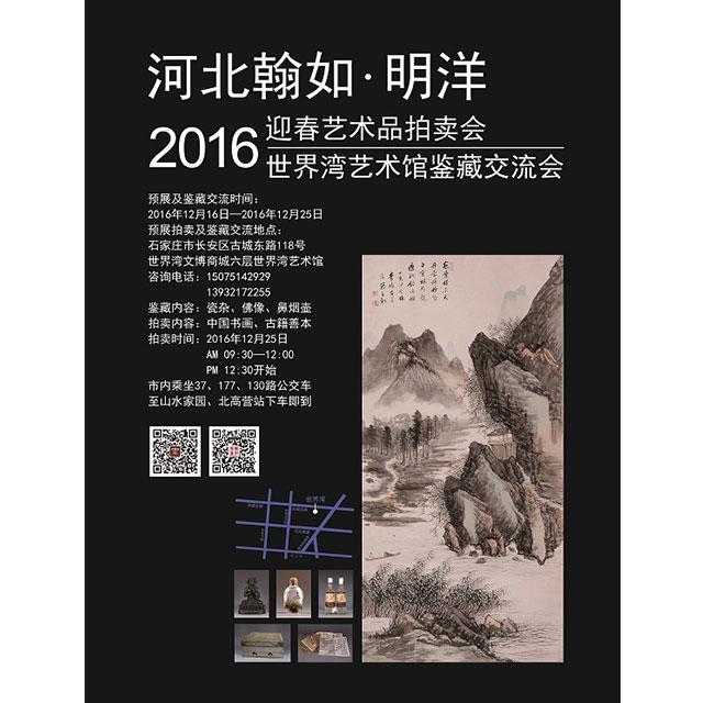 河北翰如·明洋2016迎春艺术品拍卖会