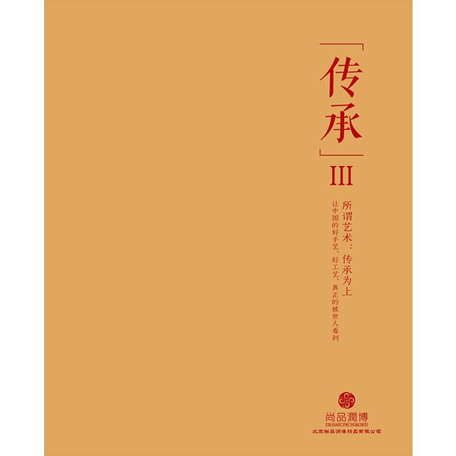 传承:第三届中国当代玉雕大师精品拍卖会