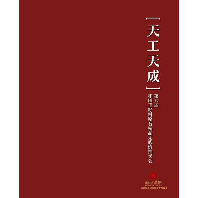 天工天成:第六届和田玉籽料原石精品无底价拍卖会