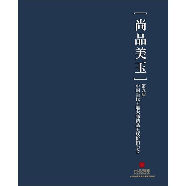 尚品美玉:第九届中国当代玉雕大师精品无底价拍卖会