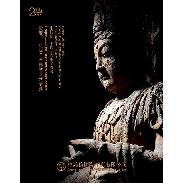 般若-传承千年佛教艺术专场