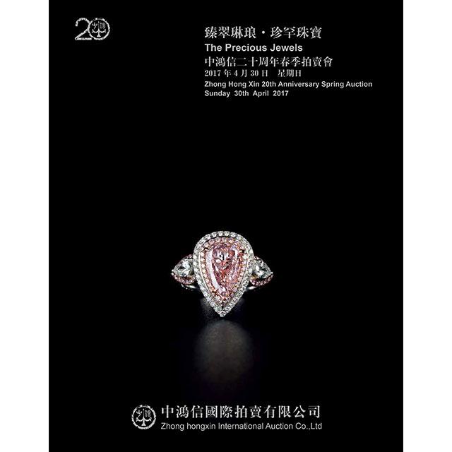 臻翠琳琅·珍罕珠宝拍卖及私洽专场