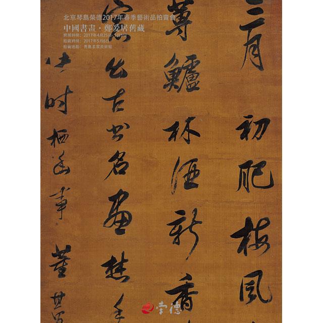 中国书画·郑爰居旧藏