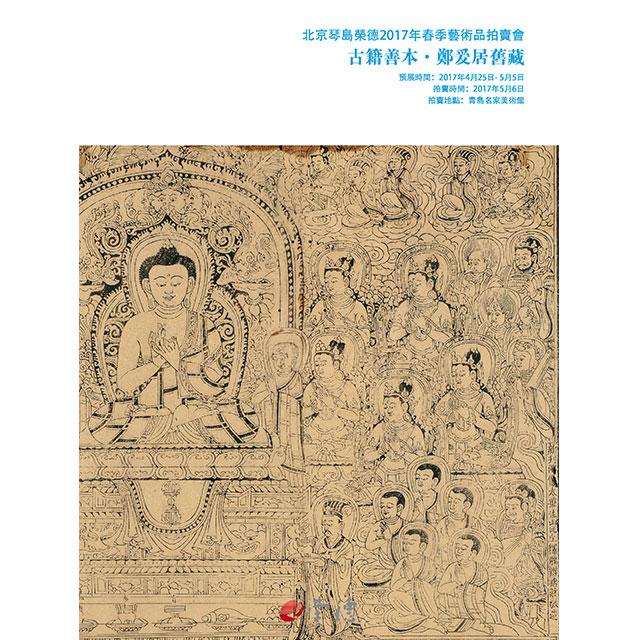 古籍善本·郑爰居旧藏