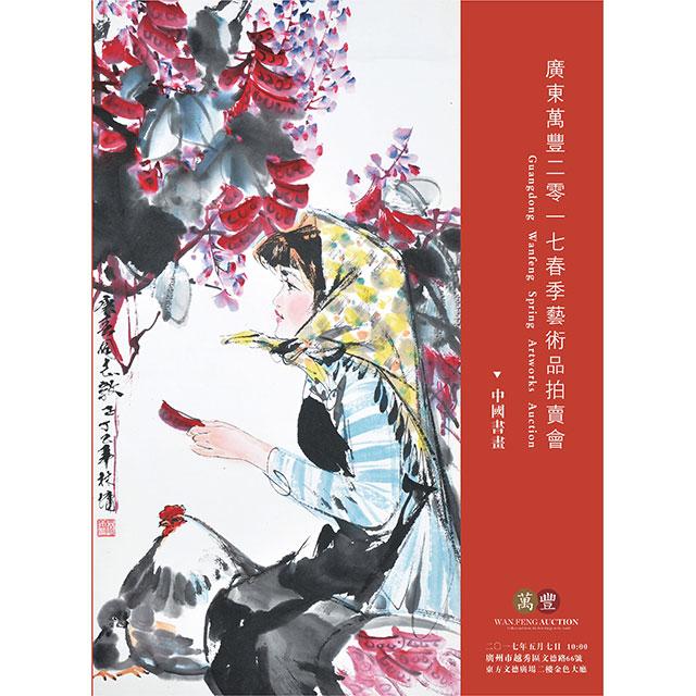 广东万丰2017春季艺术品拍卖会--中国书画专场
