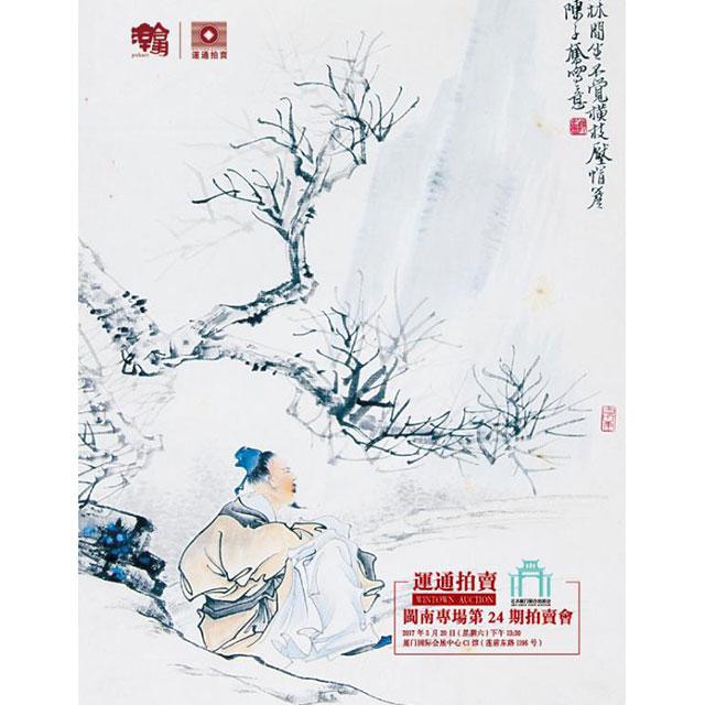 中国书画专场(含历代闽籍)