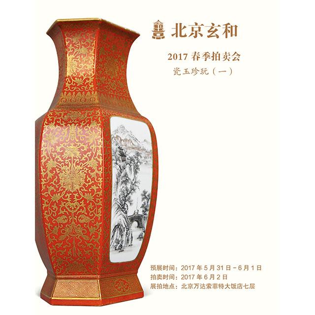 瓷福臻集——明清瓷器专场(B厅)