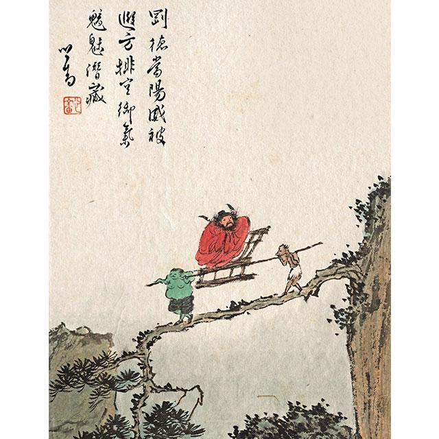 近现代书画专场(一)