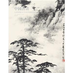 遗珠拾珀—中国书画