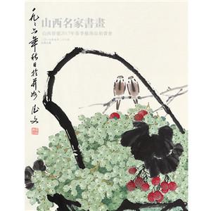 三晋翰墨—山西名家书画