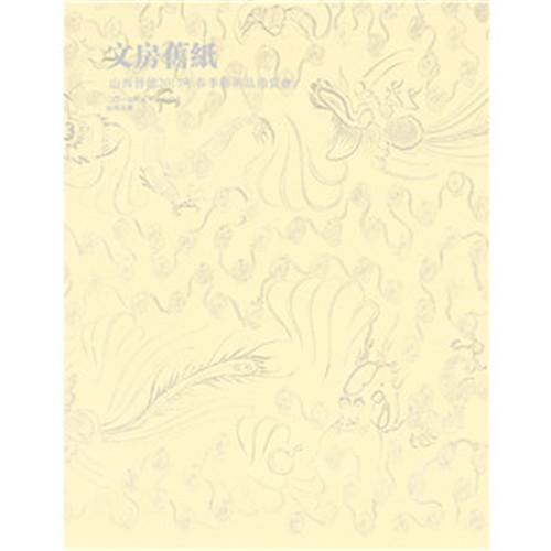简素文渊—文房旧纸