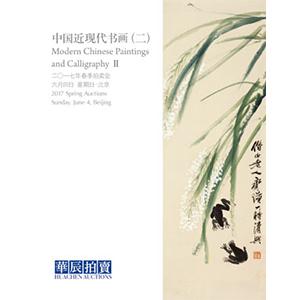 中国近现代书画(二)