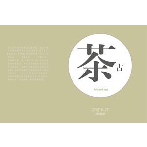 《古茶-名贵老普洱专场》第一期