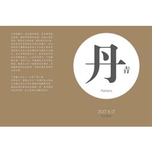 《书画五百年——丹青》第八期