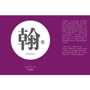 《书画五百年——翰墨》第八期