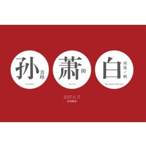 《书画巨匠——孙其峰先生书画专题》第二期
