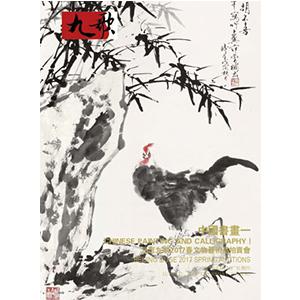中国书画一
