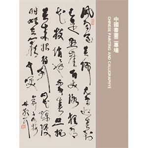 中国书画二