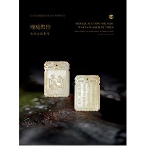 瑾瑜聚珍—古代玉器专场