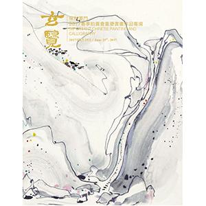 玄览—重要中国书画作品专场