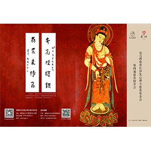 2017湖南省长沙洗心禅寺慈善基金会第四届慈善拍卖会