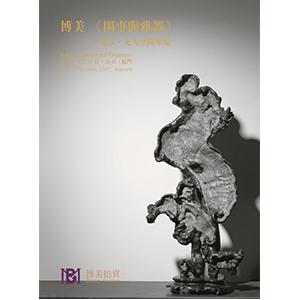 《闲事与雅器》—奇木·文人空间专场