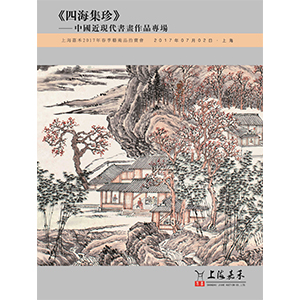 《四海集珍》—中国近现代书画作品专场