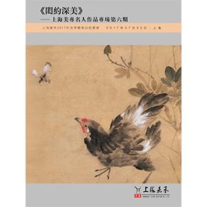 《闳约深美》—上海美专名人作品专场 第六期