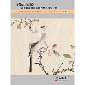 《煙江龝兰》—谢稚柳陈佩秋大师作品专场 第十期