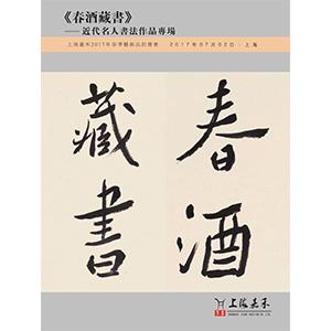 《春酒藏书》—近代名人书法作品专场