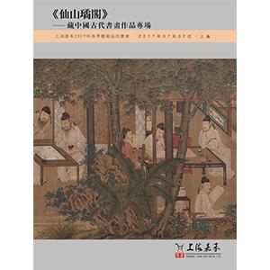 《仙山璚阁》—藏中国古代书画专场
