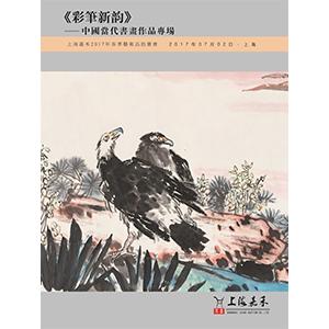 《彩笔新韵》—中国当代书画作品专场