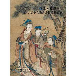 启今——近现代书画(一)