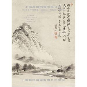 中国书画 文房珍玩 古籍善本