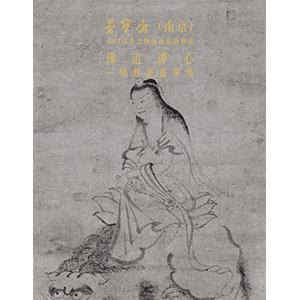 佛道禅心—佛教书画专场