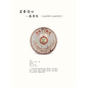 茗香清心——茶专场