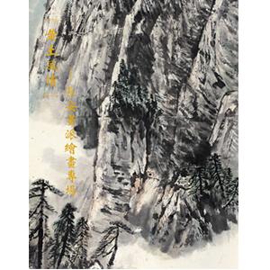 黄土风情——长安画派绘画专场