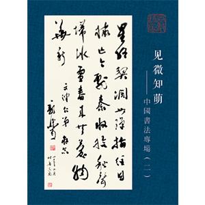 见微知萌—中国书法专场(二)