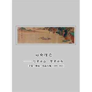 心向往之——仁者乐山•智者乐水 (手卷、册页、小品专场)