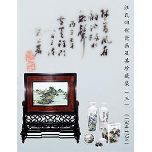 汪氏四世瓷画及其珍藏集(三)