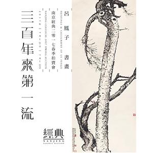 三百年来第一流—吕凤子书画