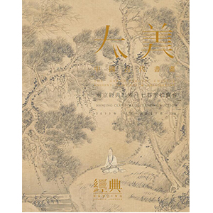 大美—古代书画