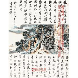 中国书法专场