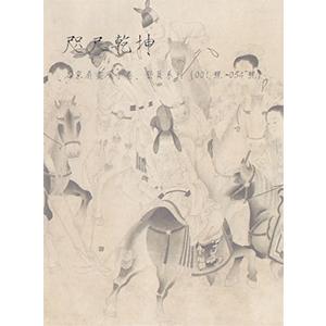 咫尺乾坤——名家扇画及手卷、册页系列