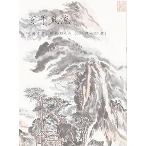 百年风流——中国书画大师精品系列