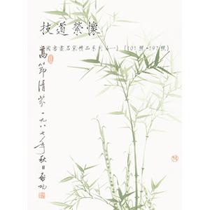 技道萦怀——中国书画名家精品系列(一)