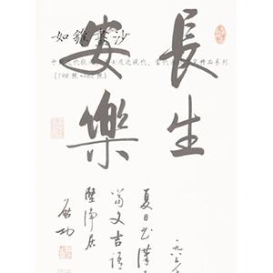 如锥画沙——中国近代状元、进士及近现代、当代书法名家精品系列