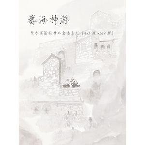 艺海神游——双木美术馆精品书画系列